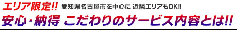 愛知県名古屋市で、家具・家電の即日出張買取り専門のリサイクルショップ「買取エクスプレス」こだわりの、安心・納得のサービス内容とは!!